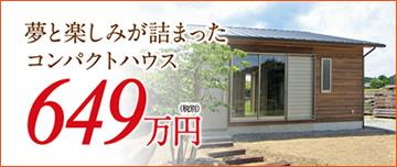 夢と楽しみが詰まったコンパクトハウス 649万円